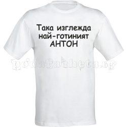 Бяла мъжка тениска - Антон-2