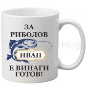 Бяла чаша - Риболов 3