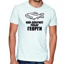 Бяла мъжка тениска - Най-добрият рибар Георги