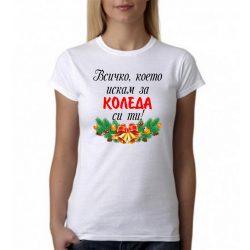 Бяла дамска тениска - Всичко, което искам за коледа си ти!