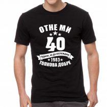 Черна мъжка тениска FOTL отне ми 40 години