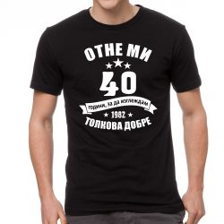 Черна мъжка тениска отне ми 40 години