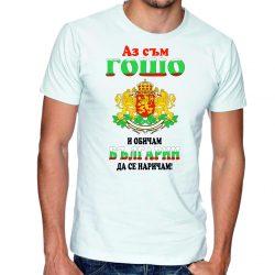 Бяла мъжка тениска - Аз съм Гошо и обичам българин да се наричам