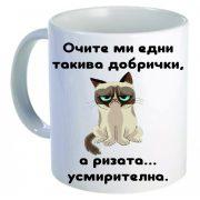 Керамична бяла чаша - Grumpy Cat 50