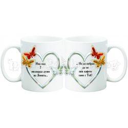 Керамична фото чаша за двойки - Пеперуди