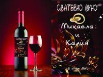 Етикет вино-28