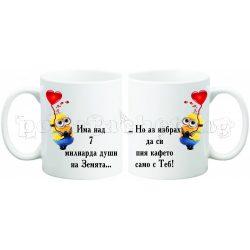 Керамична фото чаша за двойки - 7 МИЛИАРДА души, а...