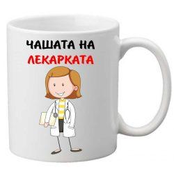 Керамична чаша с текст и рисунка - Чашата на лекарката