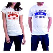 Бели тениски за двама - Кум и Кума