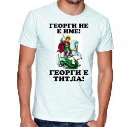 Бяла мъжка тениска - Георги не е име, Георги е титла!