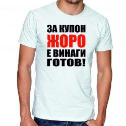 Бяла мъжка тениска - За купон Жоро е винаги готов!