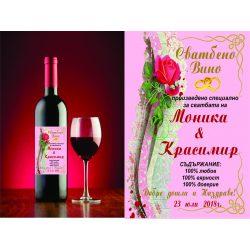 Етикет вино-32