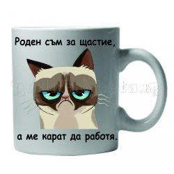 Бяла керамична чаша - Grumpy Cat 22