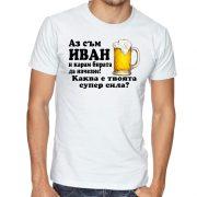 Бяла мъжка тениска - Аз съм Иван и карам бирата да изчезне