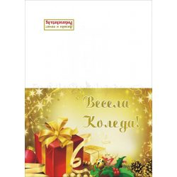 Коледна картичка - 29