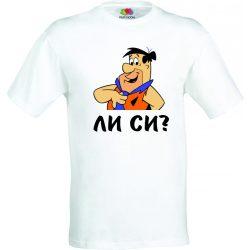 Бяла мъжка тениска - Фред ли си?