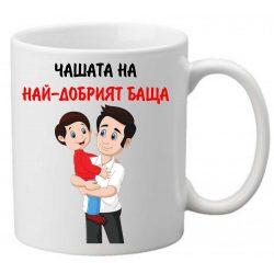 Керамична чаша с текст и рисунка - Чашата на най-добрият баща