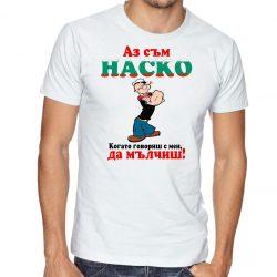 Бяла мъжка тениска - Аз съм Наско. Когато говориш с мен да мълчиш!