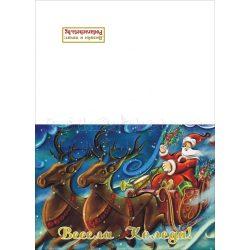 Коледна картичка - 8