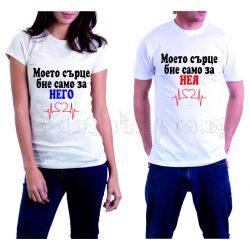 Бели тениски за двама - Моето сърце...