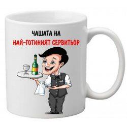 Керамична чаша с текст и рисунка - Чашата на най-готиният сервитьор