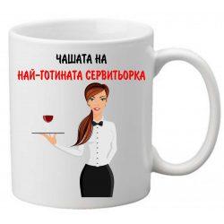 Керамична чаша с текст и рисунка - Чашата на най-готината сервитьорка