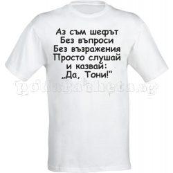 Бяла мъжка тениска - Аз съм шефът - Антон