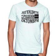 Бяла мъжка тениска FOTL легендите са родени през Октомври