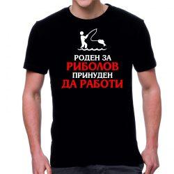 Черна мъжка тениска - Роден за риболов - принуден да работи