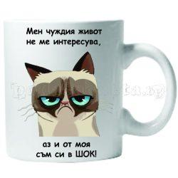 Бяла керамична чаша - Grumpy Cat 33
