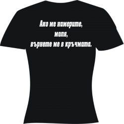 Черна мъжка тениска - Ако ме намерите...