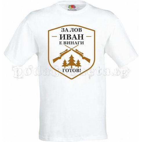 Бяла мъжка тениска - Лов 3