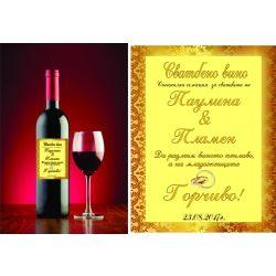 Етикет вино-20