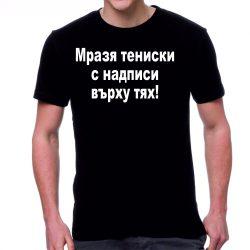 Черна мъжка тениска  - Мразя тениски...