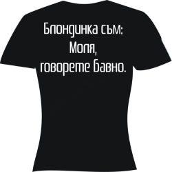 Черна дамска тениска - Блондинка...