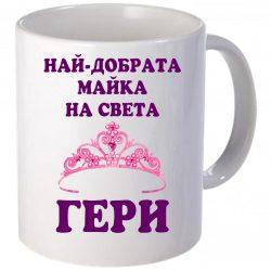 Керамична бяла чаша - Най-добрата майка на света - ГЕРИ