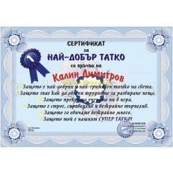 """Сертификат """"Най-добър татко"""""""