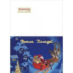 Коледна картичка - 5