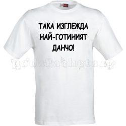 Бяла мъжка тениска - Йордан