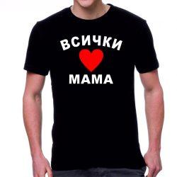 Черна мъжка тениска -  Всички обичат мама