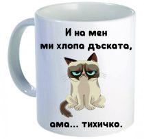 Керамична бяла чаша - Grumpy Cat 52