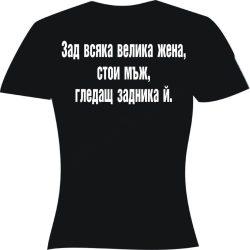 Тениска - Зад всяка жена...