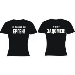 Черна дамска тениска  - За последен ден...