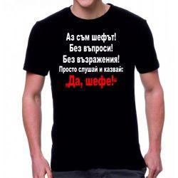 Черна мъжка тениска - Да, шефе