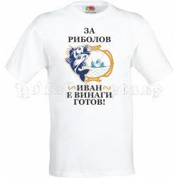Бяла мъжка тениска - Риболов 1