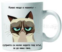 Бяла керамична чаша - Grumpy Cat 24