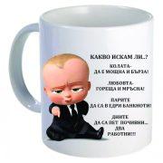 Забавна керамична чаша - Моите желания