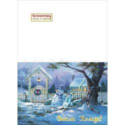 Коледна картичка - 2