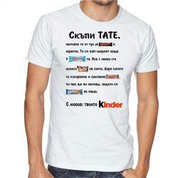 Мъжка тениска - Супер татко