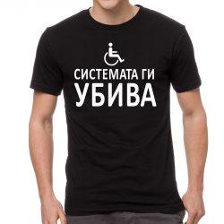 Черна мъжка тениска - Системата ги убива